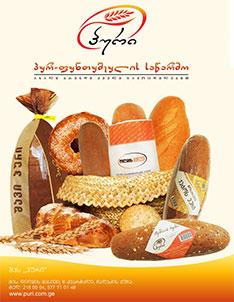 B3 შპს პური
